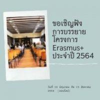 ขอเชิญรับฟังการบรรยายโครงการ Erasmus+ ประจำปี 2564 ของสหภาพยุโรป แบบออนไลน์